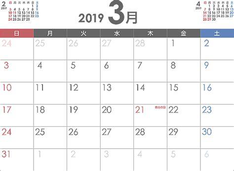 カレンダー 2020 予約