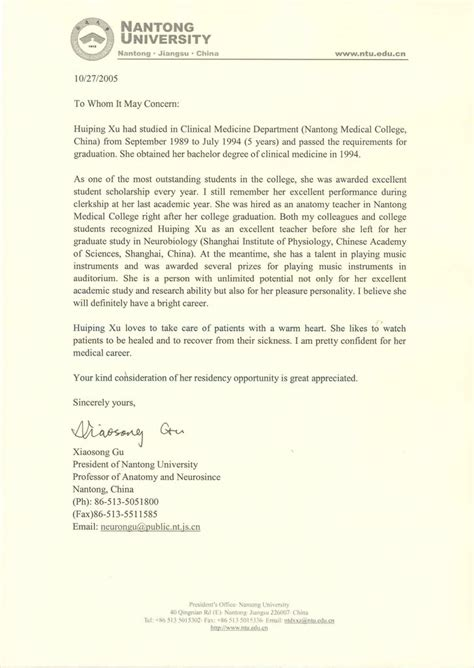 Letter Of Recommendation From College Dean Huiping Xu