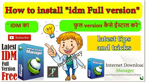 idm full version trick tips tricks how to install idm full version idm फ ल