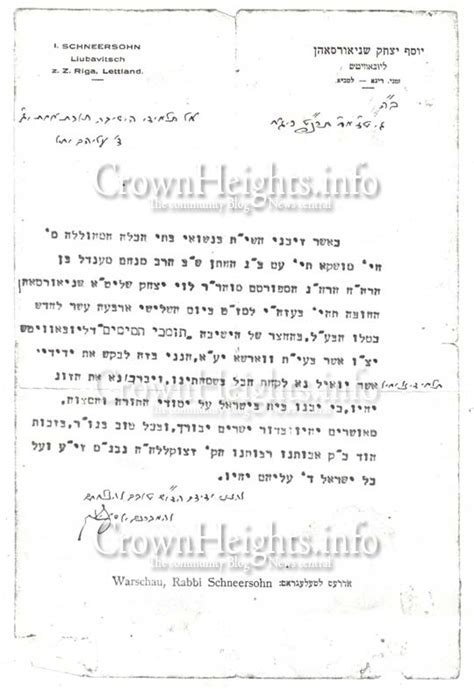 The Rebbes Wedding Invitation ? CrownHeights.info ? Chabad