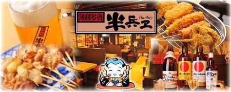 izakaya the japanese pub 1568364326 izakaya hannbei 半兵衛 japanese pub