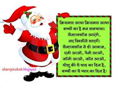 christmas ki poem in hind in images santa claus poems for in poems kid poem and for