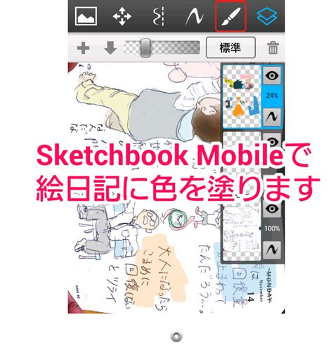 sketchbook mobile モレスキッチ絵日記 sketchbook mobile 有料androidアプリ でのざっくり色塗り