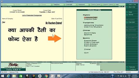 font change  tdl  tally erp  latest tally