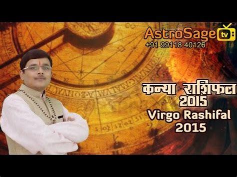 kanya rashi bhavishya 2015 newbesthome love rashi bhavishya hindi