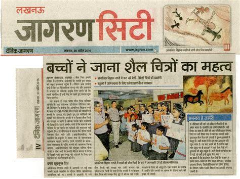 hindustan hindi news paper bihar eyesforyourimage picture hindustan hindi news paper lucknow edition