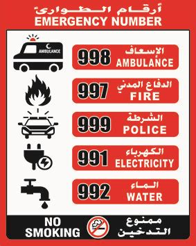 emirates dubai contact number safety sign dubai emergency number sign sticker