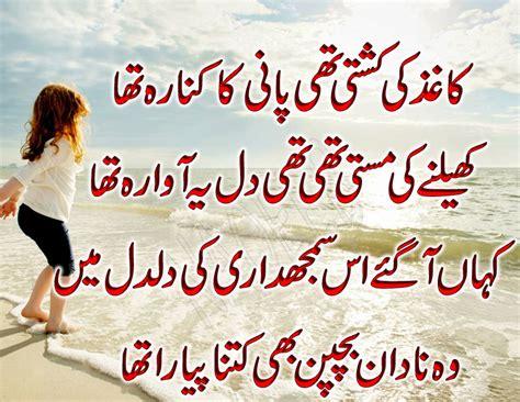 best poetry 4 line urdu poetry pics best urdu poetry images and