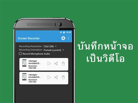 android screen recorder ร ว ว lollipop screen recorder แอพบ นท กหน าจอม อถ อ android เป นว ด โอ android