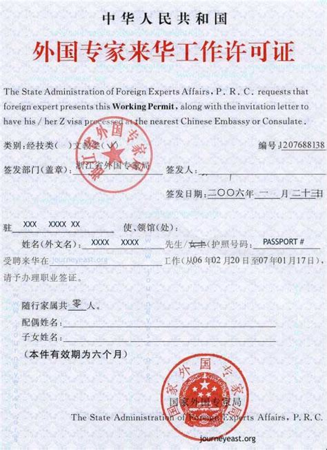 Invitation Letter For Visa Hong Kong Getting A Business Visa In Hong Kong Chengdu Living