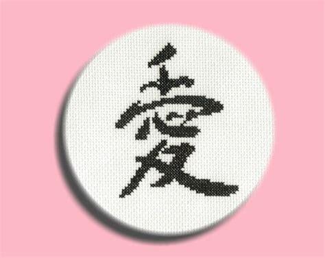 ai pattern cross japanese kanji cross stitch pattern ai love ideogram