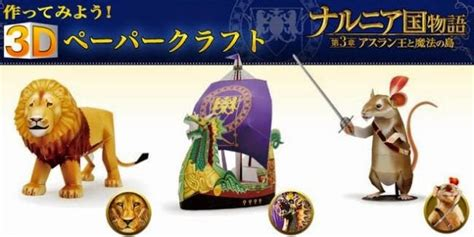 narnia film official website papermau the chronicles of narnia paper models by fox japan