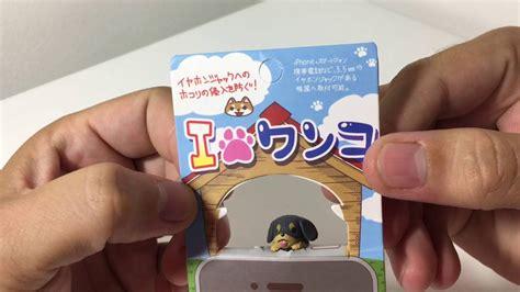 unboxing enfeite dachshund anti poeira para celular
