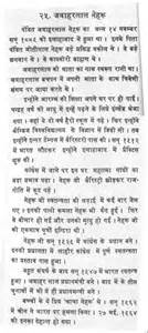 Jawaharlal Nehru Essay by Essay On Jawaharlal Nehru In