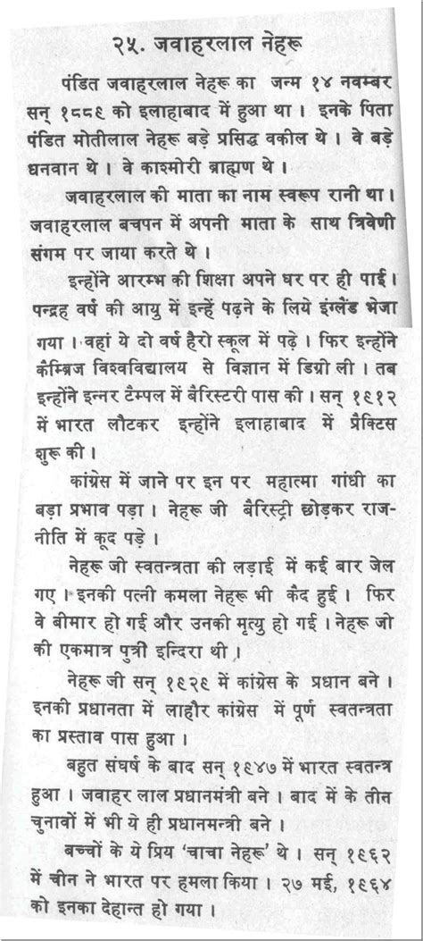 jawaharlal nehru biography in hindi essay short essay on jawaharlal nehru in hindi