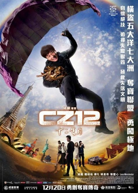 film chinese zodiac 2015 chinese zodiac movie poster 19 of 30 imp awards