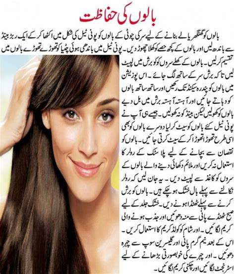 hair care tips in urdu hindi beauty tips by saira khan hair care tips in urdu latest stylish fashion all around