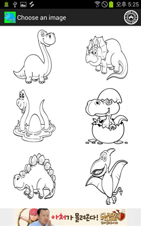 coloring book app store 공룡 색칠 놀이 유아용 색칠 공부 play의 android 앱