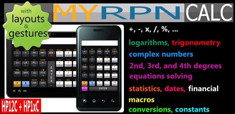best rpn calculator a scientific and financial rpn calculator hp 12c hp 15c