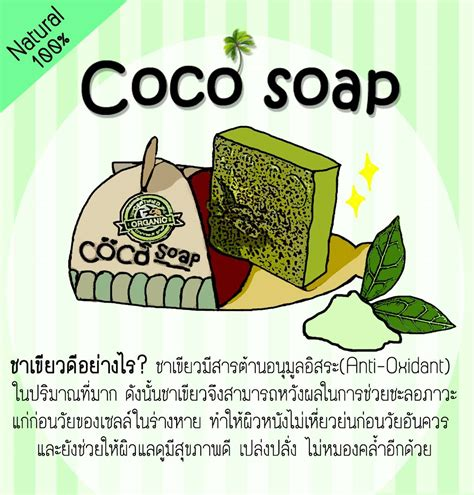 Coco Soap By Baby Green Tea coco soap plus green tealittle baby