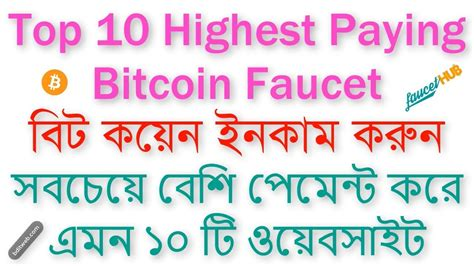 top 10 highest paying bitcoin faucet earn unlimited free