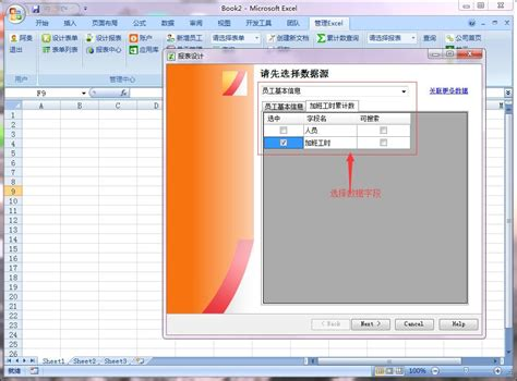 layout of a field report 管理excel的初次体验 管理excel