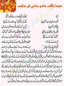 Gulab jamun recipe in urdu tips in urdu