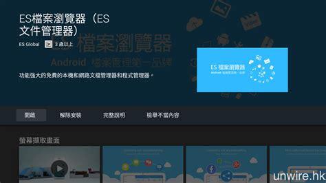 android tv app 艾域推薦 玩盡你的 android tv 4 款必裝 apps 及強化設定技 unwire hk