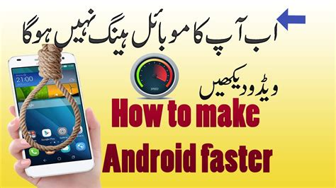 make android faster speed up your android how to make android faster without any software urdu