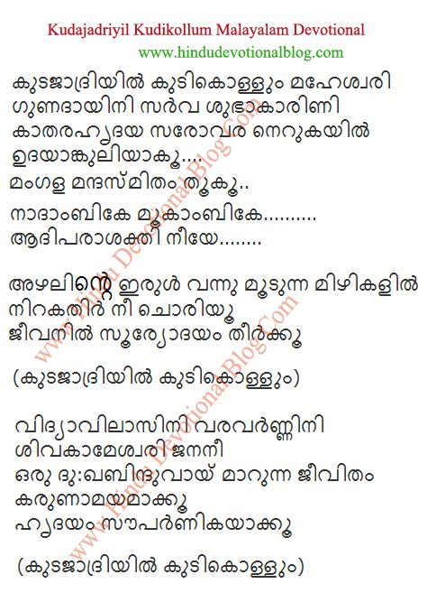 malyalam sog malayalam songs christian devotional malayalam songs