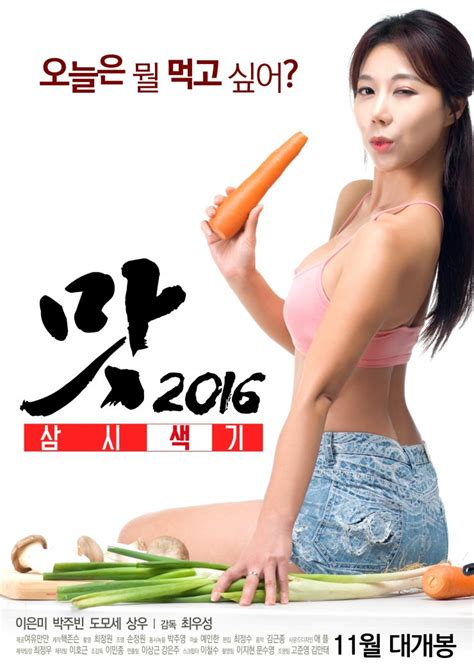 film korea hot yt three sexy meals korean movie 2016 맛 2016 삼시색끼