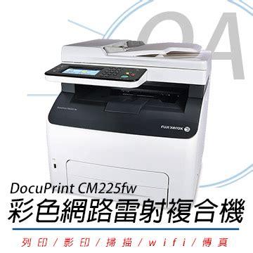 Printer Fuji Xerox Docuprint Cm225fw Cm 225fw Color A4 1 s led fujixerox docuprint cm225fw 的價格 比價撿便宜