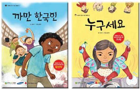 korean story korean sentry forum view topic multicultural themed