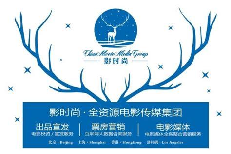 chinese film group 影时尚传媒 影视工业网cinehello