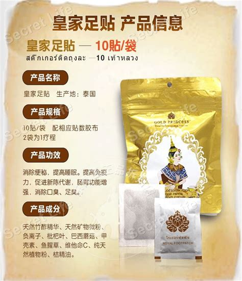 Royal Foot Patch Kinoki Gold Princess Premium buy foot patch foot mask gold princess lanna thai korean premium detox foot patch