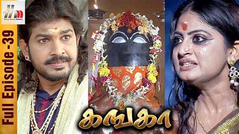 film seri ganga ganga tamil serial episode 39 16 february 2017 ganga