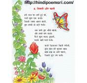 Kavita In Hindi