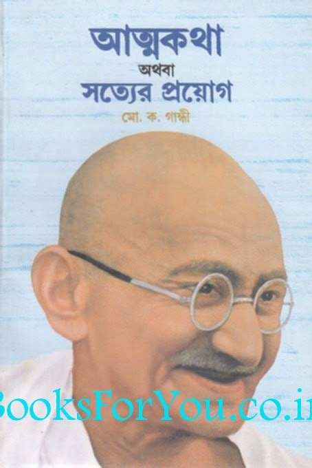 biography mahatma gandhi bengali mahatma gandhi biography in bengali pdf biography
