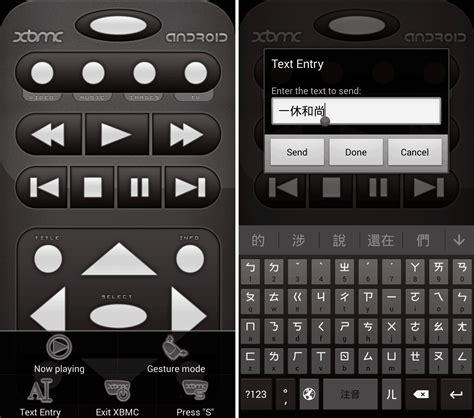 xbmc mobile 透過手機 app 在 openelec xbmc 中輸入中文 g t wang