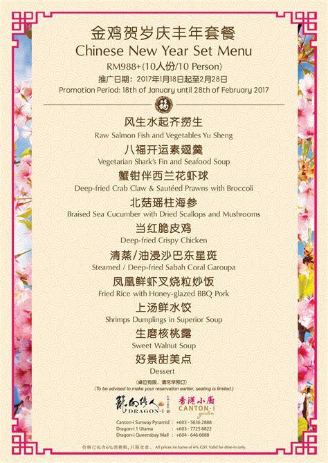 new year set menu 2016 malaysia new year set menu malaysia 28 images the gravy factory