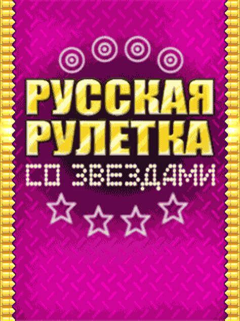 celebrity java games russian roulette with celebrities java game for mobile