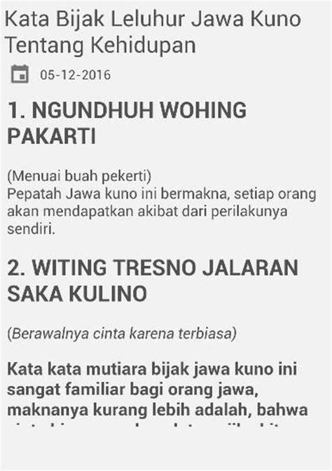 Kata Cinta Jawa Kuno | QWERTY