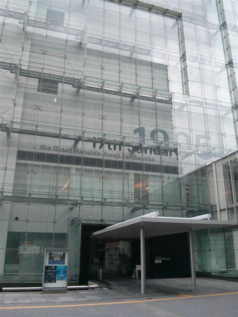 earthquake museum kobe pawit in japan kobe earthquake memorial museum