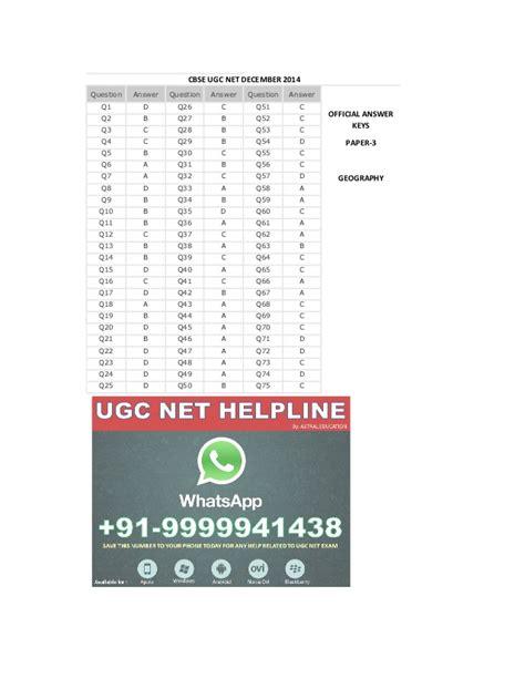 pattern of cbse net dec 2014 answer keys geography official cbse ugc net december 2014