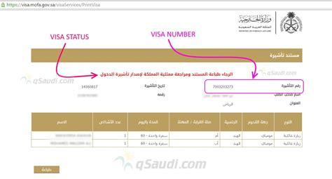 Status Search By Number How To Check Visa Status Permanent Family Visa Or Visit Visa Qsaudi