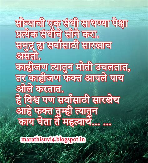 suvichar marathi golden opportunity quotes in marathi marathi suvichar