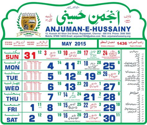 Calendar Site Calendar 2015 With Urdu New Calendar Template Site