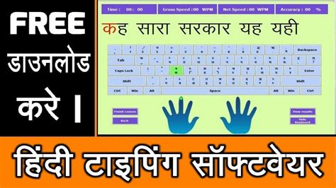 download full version of hindi typing software free hindi typing software free download hindi typing master