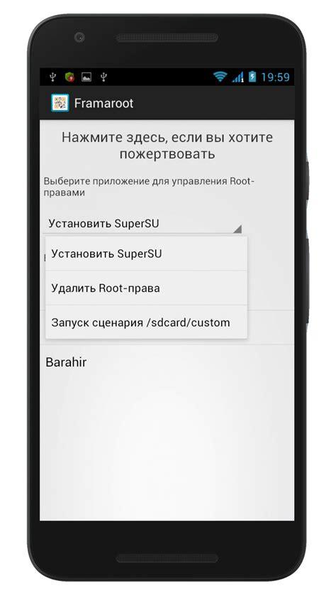 frmaroot apk framaroot скачать на андроид твой android