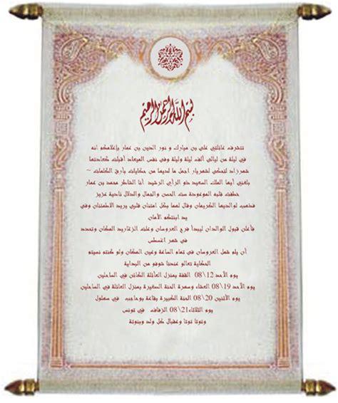 arabic wedding card templates wedding cards indian wedding cards indian wedding invitations